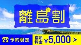 予約限定 離島割 宿泊料金¥5,000~