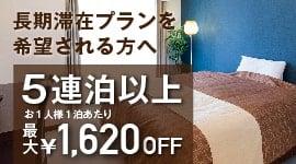 長期滞在プランを希望される方へ 5連泊以上お1人様1泊あたり最大¥1,620OFF