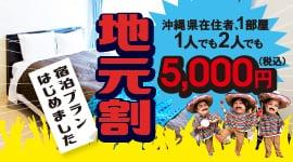 地元割 沖縄県在住者、1部屋 5,000 円 (税込)