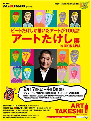 アートたけし展 in Okinawa