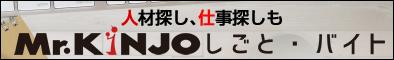 Mr.KINJOしごと・バイト