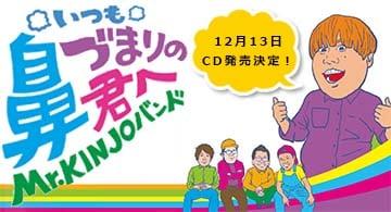 Mr.KINJOバンド公式サイト