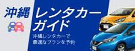 沖縄レンタカーガイド