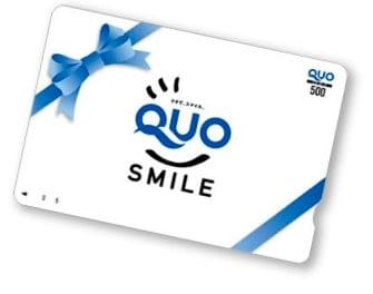QUOカード付プラン画像