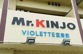 沖縄のホテル 宿泊予約はmr kinjo 沖縄のビジネス 観光 旅行に安心