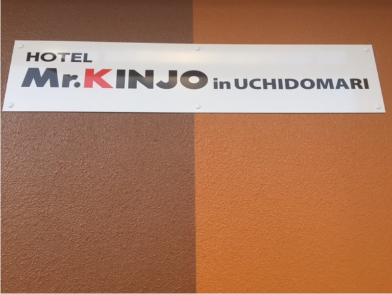 Mr.KINJO in UCHIDOMARI ホテル画像3