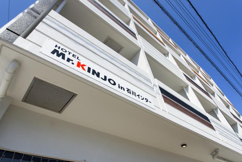 Mr.KINJO in 石川インター ホテル画像9