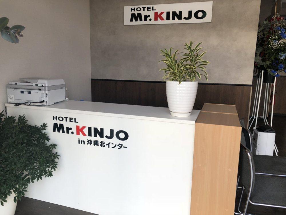 Mr.KINJO in 沖縄北インター ホテル画像3