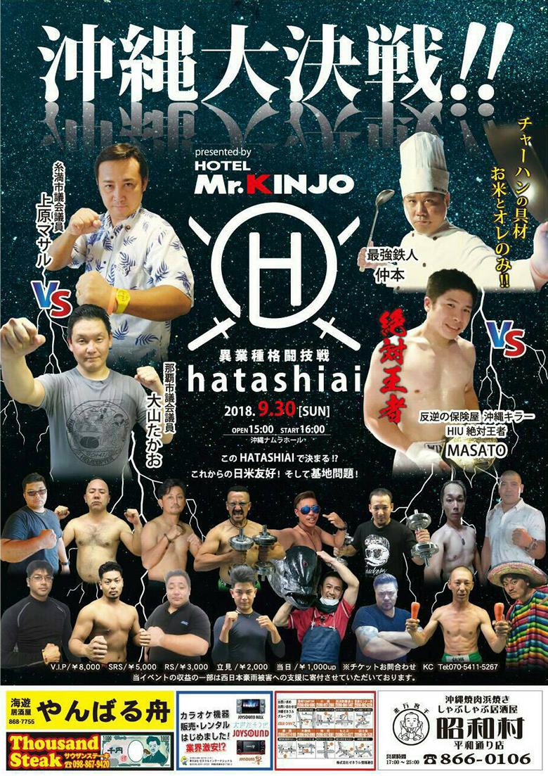 異業種格闘技戦HATASHIAI