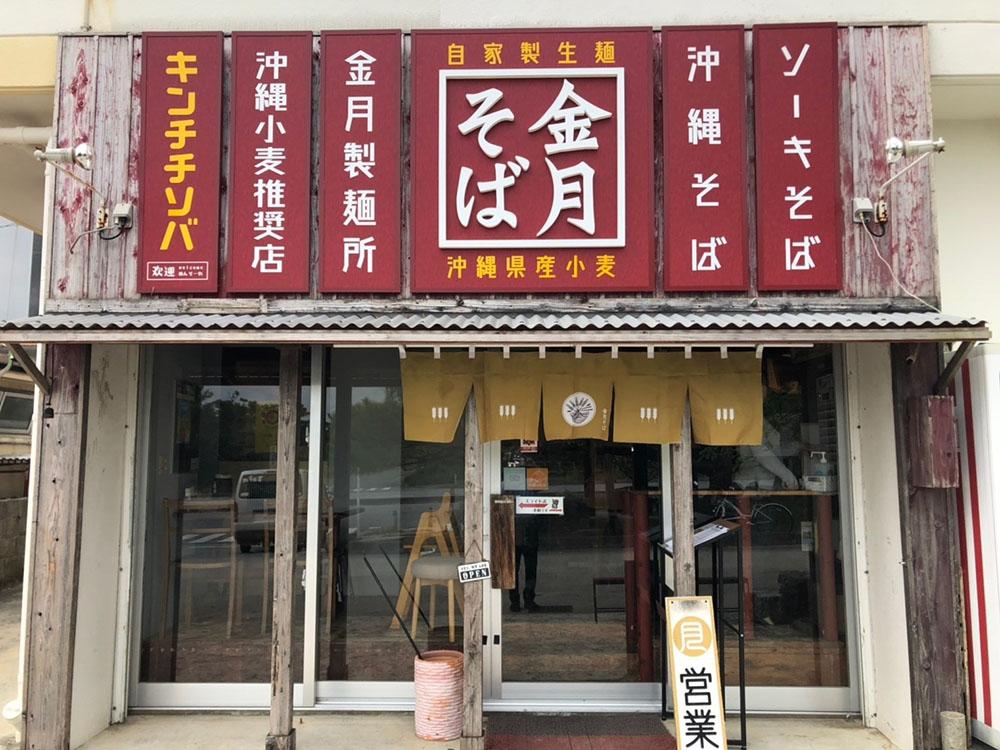 Mr.KINJO in HAIBISU 喜名 ホテル画像9